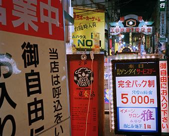 Nishi-Kamata, Tokyo