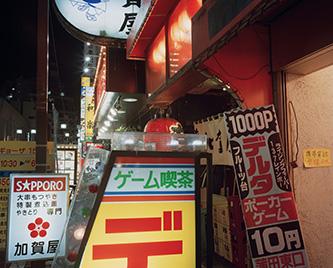 Kamata, Tokyo