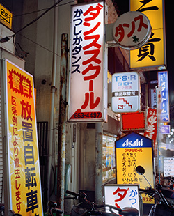 Shinkoiwa, Tokyo