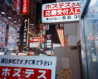 Higashi-Nodamachi, Osaka
